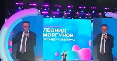 выступление президента компании Гринвей Моргунова